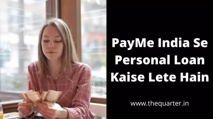 PayMe India se personal loan kaise lete hain