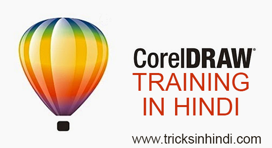 CorelDraw Training In Hindi