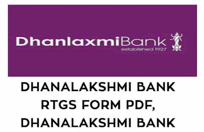 Dhanalakshmi-Bank-RTGS-Form-PDF-Dhanalakshmi-Bank-NEFT-Form