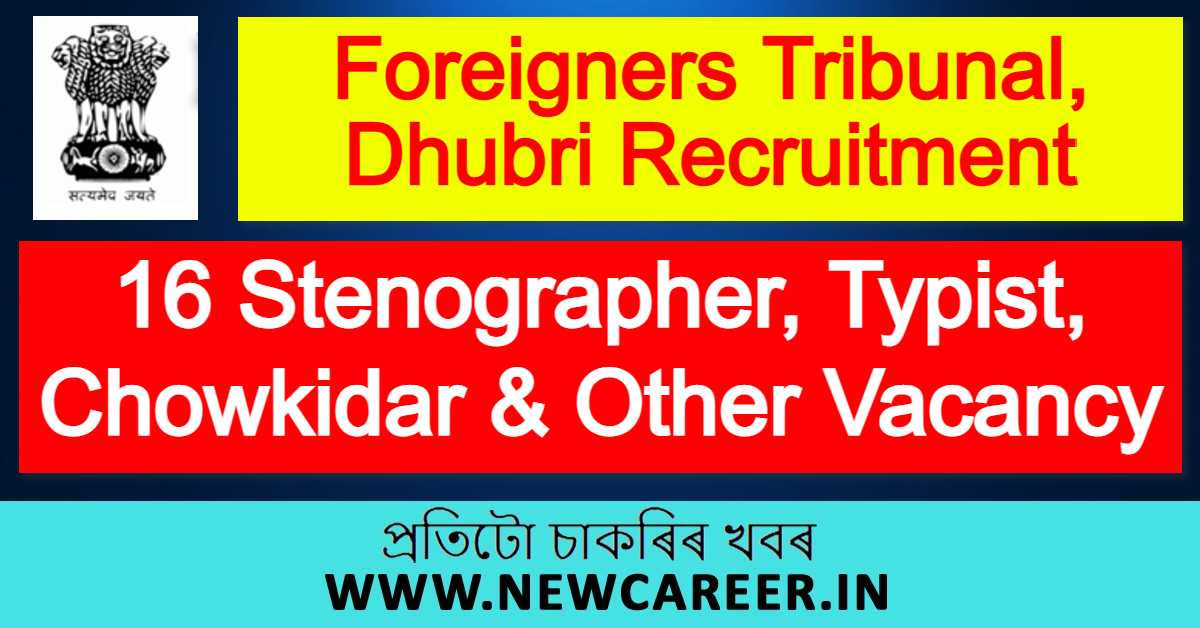 Foreigners Tribunal, Dhubri Recruitment 2021 : Apply For 16 Stenographer, Typist, Chowkidar & Other Vacancy
