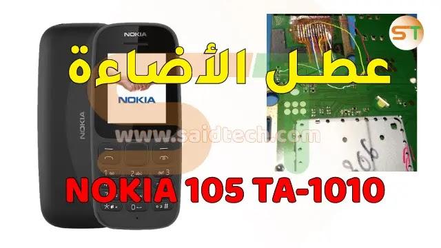 عطل الاضائة NOKIA 105 TA-1010