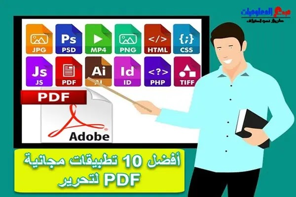 تطبيقات مجانية لتحرير PDF لنظام الاندرويد