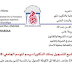كلية الشريعة - فاس فتح باب الترشح للتسجيل بالدكتوراه 2018-2019