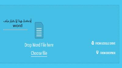 طريقك إلى تحويل ملفات Word الى PDF بدون برامج