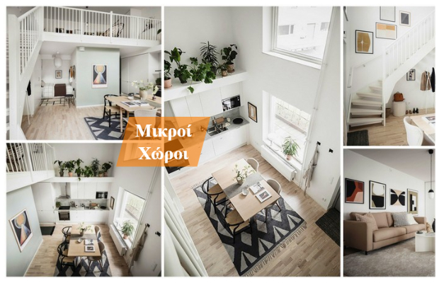 ΜΙΚΡΟΙ ΧΩΡΟΙ: Διαμέρισμα 51τμ σε δύο επίπεδα
