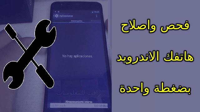 اقوى تطبيقات لفحص هواتف الاندرويد واصلاحها بضغطة واحدة فقط