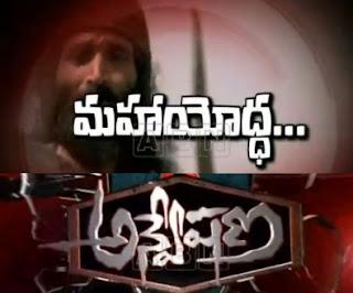ABN Anveshana on MahaYoda
