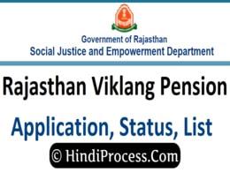 SJE-Rajasthan-Viklang-Divyang-Disability-Pension-Yojana-Form