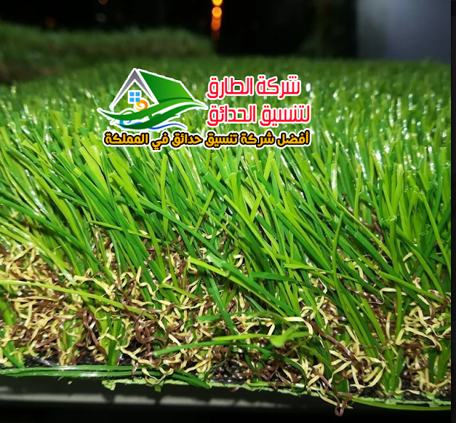 تنسيق حدائق الطايف شركة تركيب العشب الصناعي الطايف