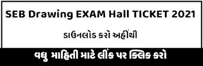 SEB Drawing Exam Hall Ticket 2021 | sebexam.org