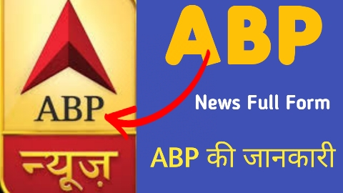 ABP News Full Form