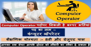 Office of the Commissioner of Panchayat and Rural Development recruitment 2017 for the post of computer operator govt.jobs