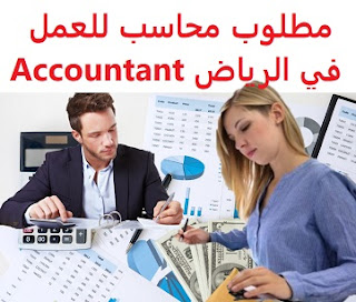 An accountant is required to work in Riyadh  To work in Riyadh  Working hours: 12 hours  Education: Accountant  Experience: At least one year of work in the field  Salary: to be determined after the interview
