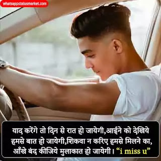 i miss you jaan shayari in hindi image