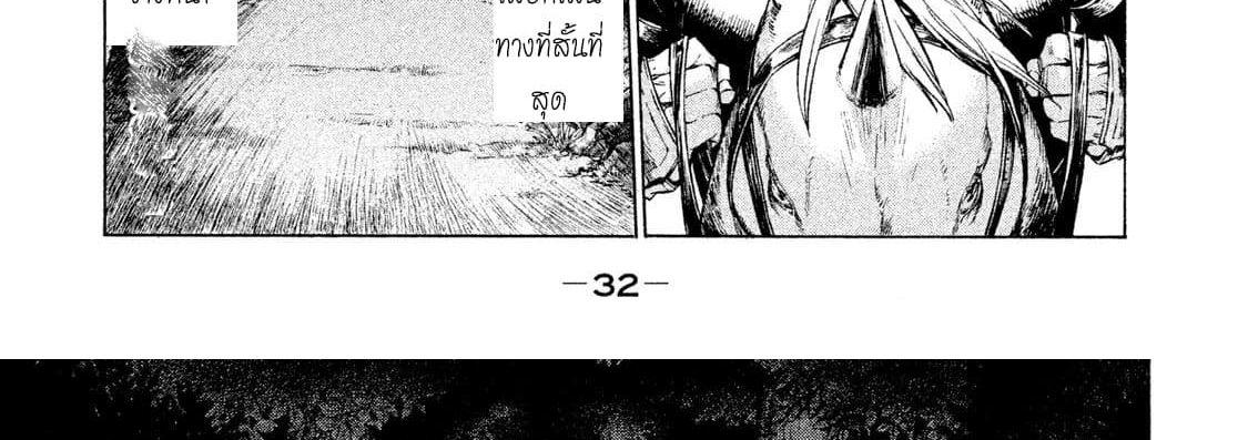 อ่านการ์ตูน Henkyou no Roukishi - Bard Loen ตอนที่ 1 หน้าที่ 115