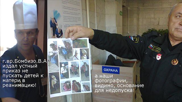 Гл.Врач ККБСМП №1 г. Барнаул Бомбизо. Владислав Аркадьевич