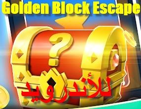 تحميل لعبة Golden Block Escape للأندرويد | أفضل لعبة لكسب المال عبر الهاتف
