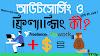 আউটসোসিং ও ফ্রিল্যান্সিং কী ? দুইটি কী আলাদা নাকি একই ? নতুনরা জেনে নিন    What is Freelancing in Bangla    What is Outsourcing