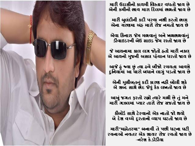 मारी उदासीनो कायमी विस्तार वधतो जाय छे Gujarati Gazal By Naresh K. Dodia