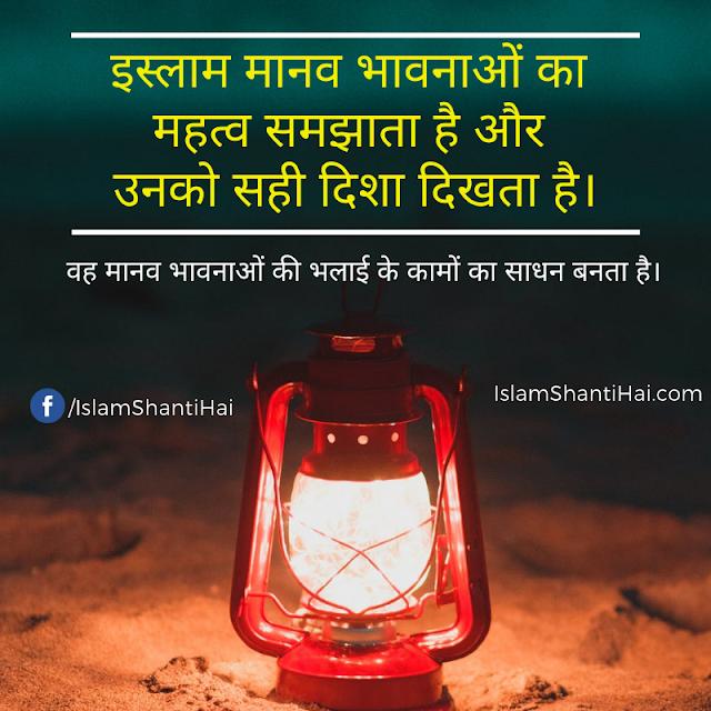 इस्लाम मानव भावनाओं का महत्व समझाता है और उनको सही दिशा दिखता है। इस्लाम की विशेषताएं | Quotes Status in Hindi Images by Ummat-e-Nabi.com