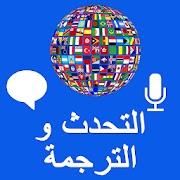 تحميل تطبيق التحدث والترجمة