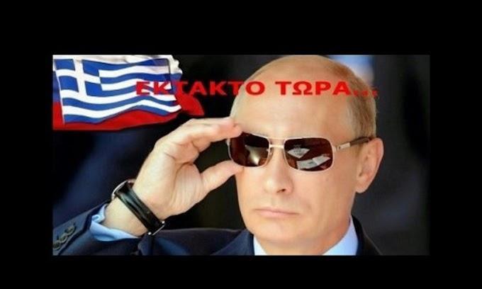 ΕΚΤΑΚΤΟ Μήνυμα Β.Πούτιν προς Αθήνα:''Η τελευταία ευκαιρία της  Ελλάδας είναι τώρα...!!Ελάτε να συνεργαστούμε, συμφέρει & τις δύο χώρες''!!Ξεκάθαρο μήνυμα έστειλε ο Β. Πούτιν για άλλη μια φορά προς την Ελλάδα.!!ΟΛΟΚΛΗΡΟ Το μήνυμα ΤΟΥ Β.Πούτιν!!ΦΩΤΟ