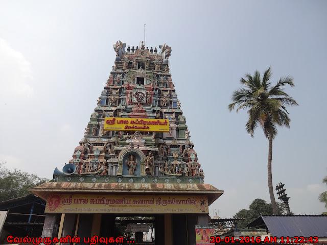 Siruvaapuri Murugan Temple