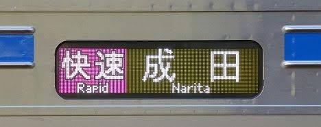 京成電鉄 快速 成田行き9 3800形