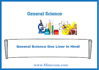 General Science One Liner In Hindi