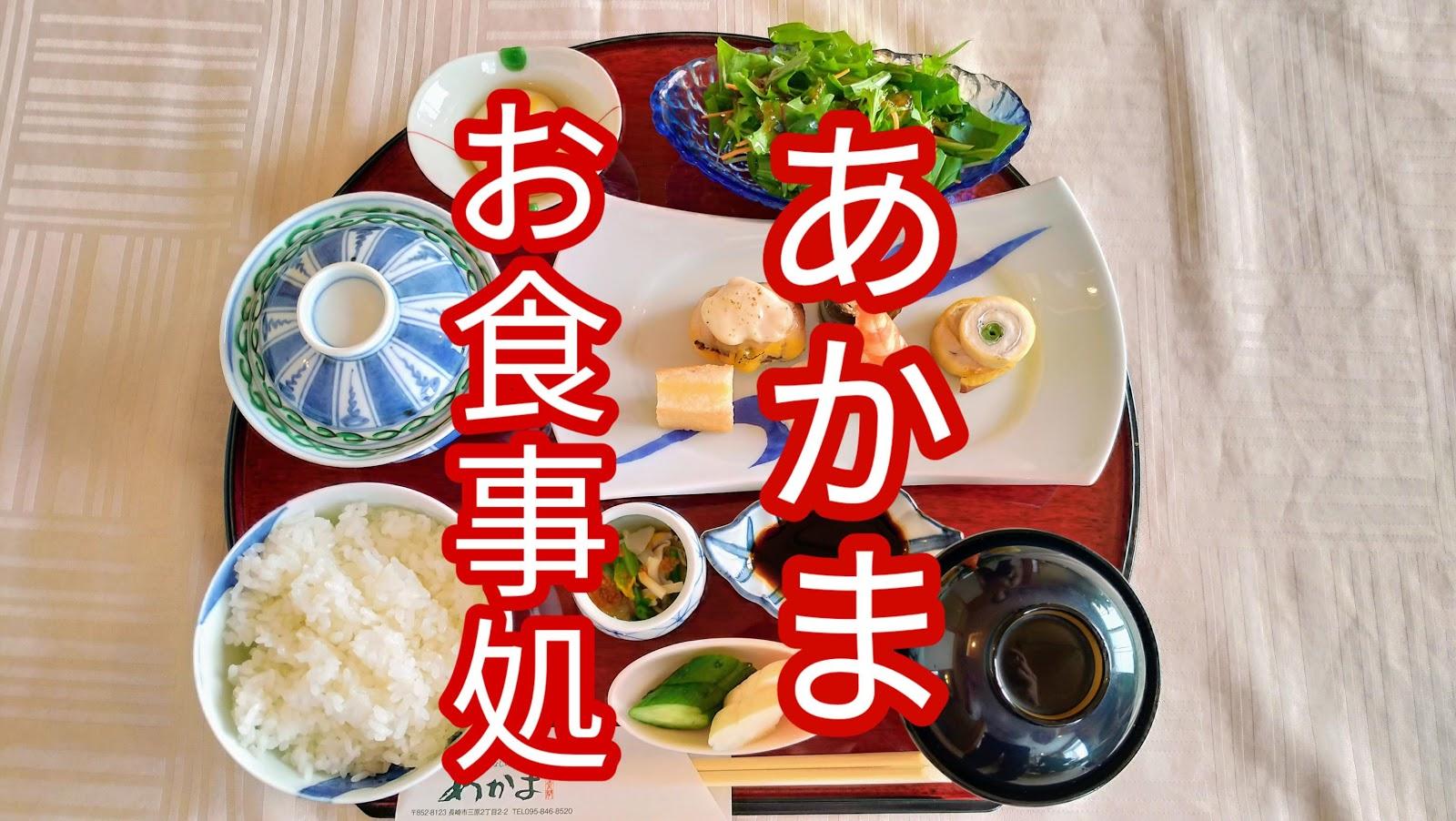 長崎市でお祝い事の食事に「お食事処あかま」がおすすめ!