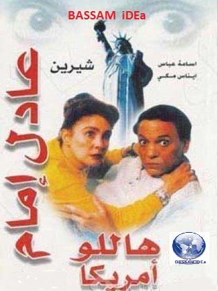 فيلم هاللو امريكا|عادل امام وشيرين|كومدى مصرى