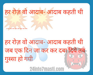 funny non veg jokes in hindi