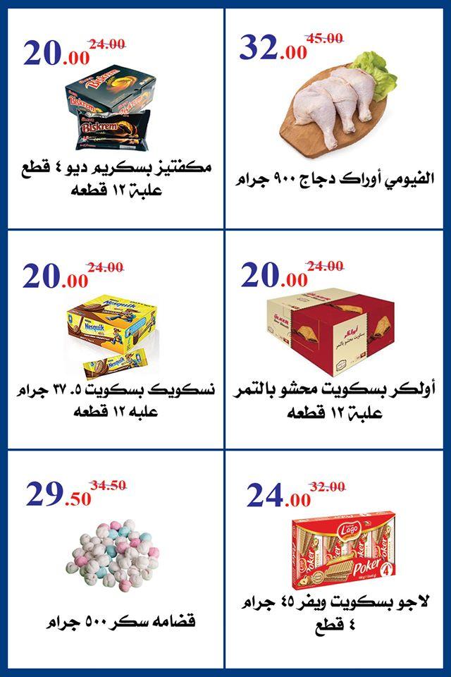 عروض هايبر المدينة دمياط و راس البر من 16 ابريل حتى 22 ابريل 2020