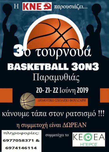 Το τριήμερο 20, 21 και 22 Ιουνίου το 3ο τουρνουά μπάσκετ 3on3 της ΚΝΕ Παραμυθιάς και του ΚΕΘΕΑ