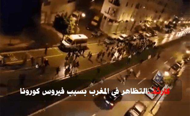 التظاهر بسبب كورونا في مدينة طنجة المغربية