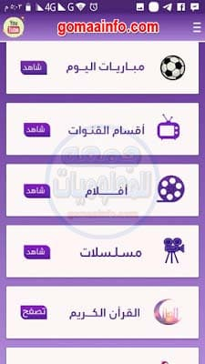 تطبيق Mr Connect