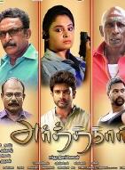 Watch Arthanaari (2016) DVDScr Tamil Full Movie Watch Online Free Download