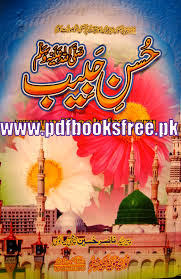 Husn e Habib Urdu Islamic Book