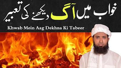 Khwabon ki tabeer in urdu hindi ! Fire in dream meaning in islam ! khwab mein aag daykhna kaysa ha ! خواب میں آگ دیکھنا