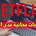 حصريا | طريقة الحصول على حسابات Netflix خلال دقيقة وبدون تكريك مدى الحياة