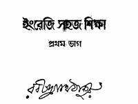 Rabindranath Tagore pdf Free Download: Engreji Sahaj Siksha PDF