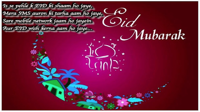 Eid Mubarak Greetings Quotes