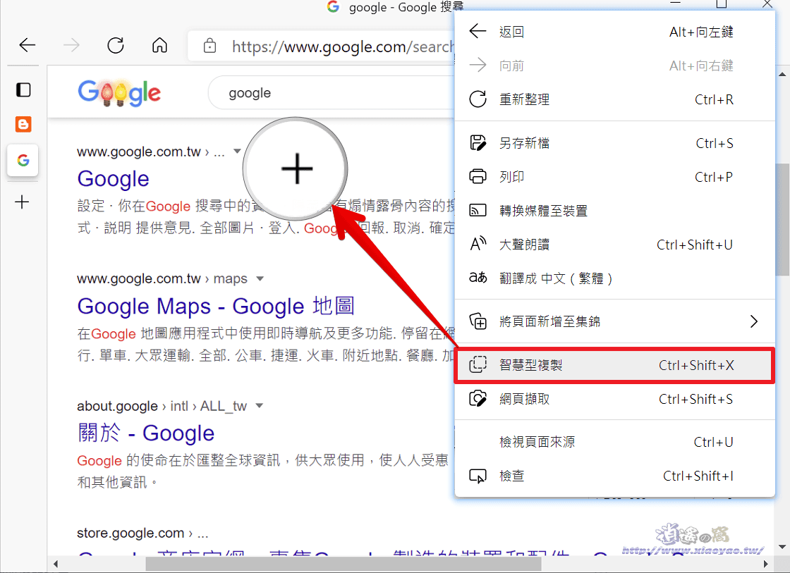 Edge 智能複製(Smart Copy)功能