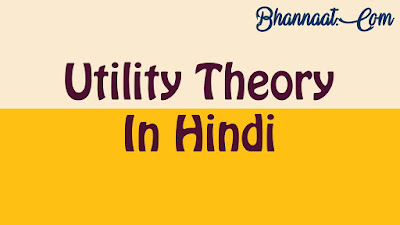 Utility Theory in hindi