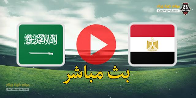 نتيجة مباراة مصر والسعودية اليوم 3 يوليو 2021 في كأس العرب تحت 20 سنة