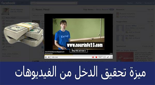 اخيرا فيسبوك تعلن عن ميزة جديدة لربح المال من الفيديوهات عبر استثمارها