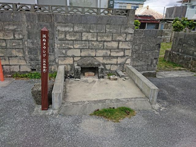 浜ぬヌウシジ(浜ぬ御嶽)の写真