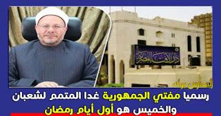 مفتي الجمهورية غدا المتمم لشعبان والخميس أول أيام شهر رمضان