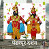 पंढरपूर दर्शन | Pandharpur Darshan