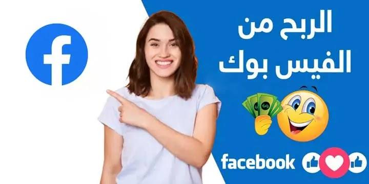كيفية الربح من الفيسبوك | إنشاء صفحة على الفيس بوك و الربح منها أكثر من 1000 دولار شهرياً